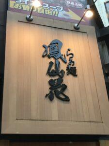 新宿区歌舞伎町『鳳仙花』