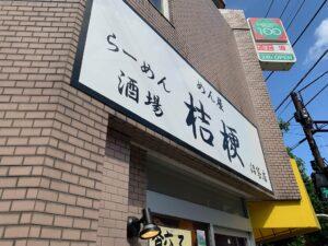 中野区江古田『めん屋桔梗 沼袋店』